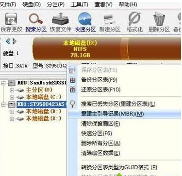 invalid partition table,小编教你解决开机显示invalid partition table的方法