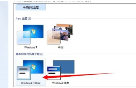 已更改为Windows7 Basic