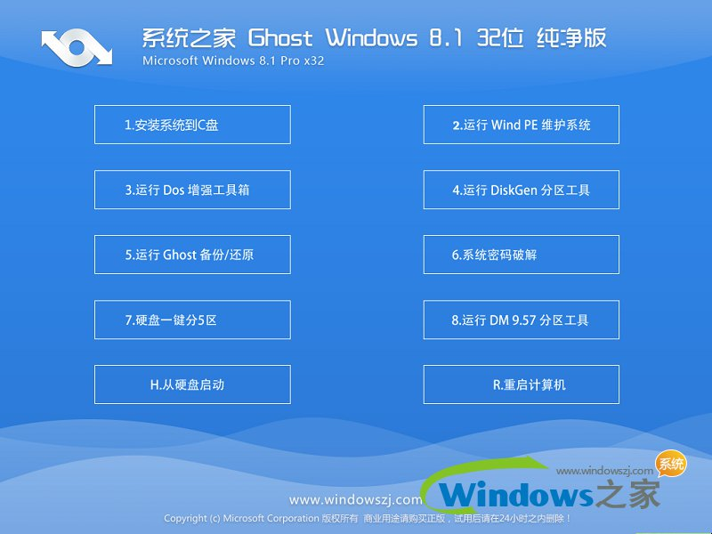 windows8纯净